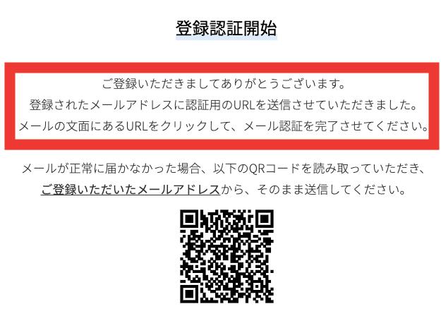 アドレスを登録したら表示されるページ