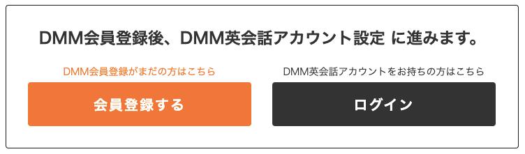 DMM会員登録する画面のキャプチャー画像