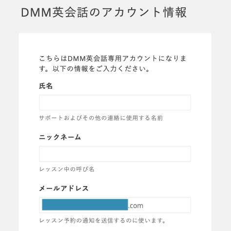 DMM英会話会員登録画面のキャプチャー1
