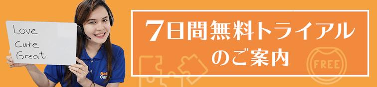 7日間無料トライアルキャンペーンの紹介画像