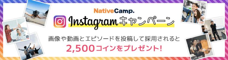 Instagramキャンペーンの紹介画像