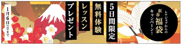 新春お年玉キャンペーンの紹介画像